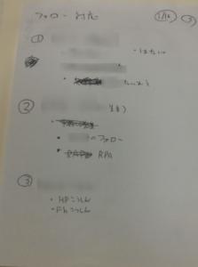 朦朧とした頭で進行中のお客さんの仕事を書き出したメモ。