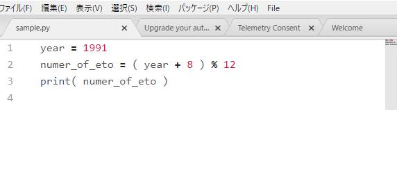 Python記念すべき最初のプログラム