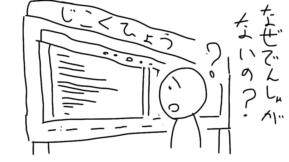 遂行機能障害、記憶障害、注意障害で電車に乗れませんでした